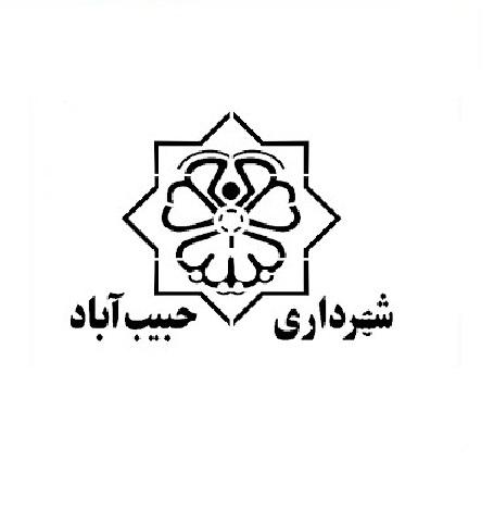 شهرداری حبیب آباد