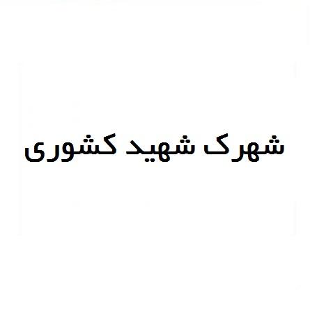 شهرک شهید کشوری